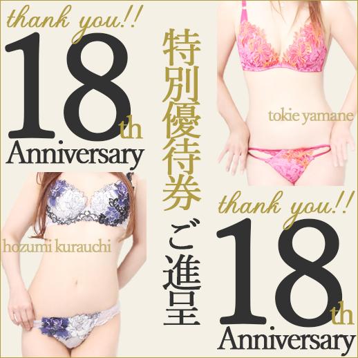 祝16周年記念祭【特別優待券】ご進呈