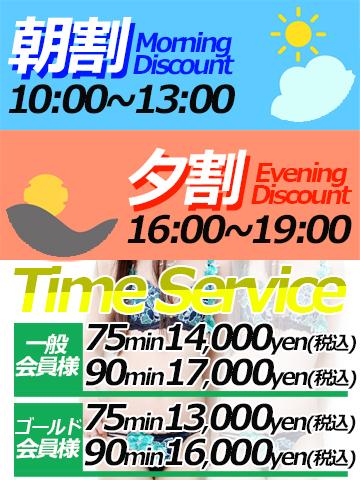 連日開催☆お時間限定タイムサービス